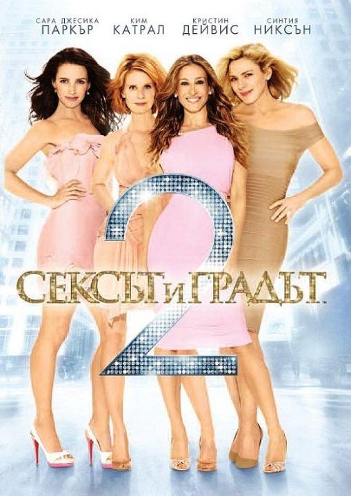 Сексът и градът 2 (DVD) - 1