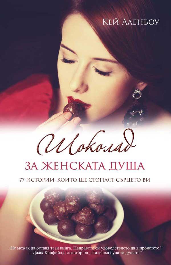 Шоколад за женската душа: 77 истории, които ще стоплят сърцето ви - 1