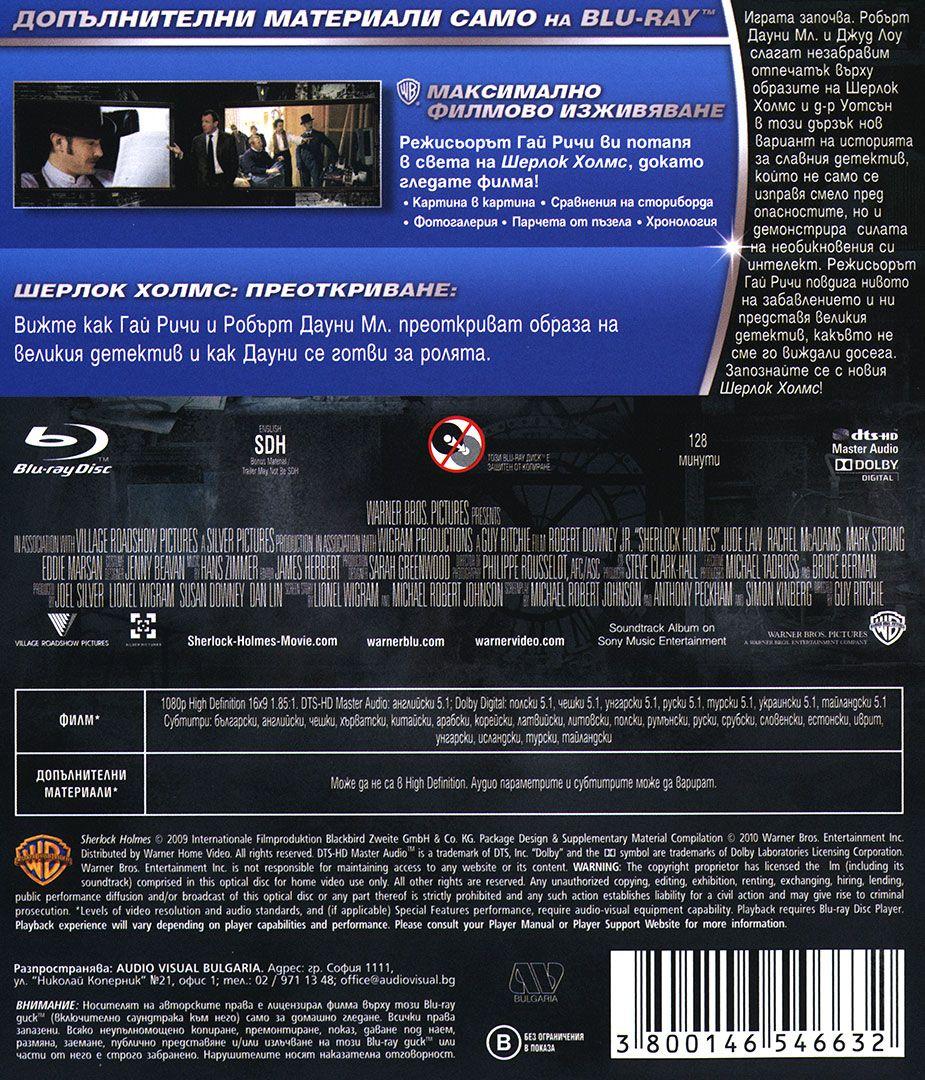 Шерлок Холмс (Blu-Ray) - 2