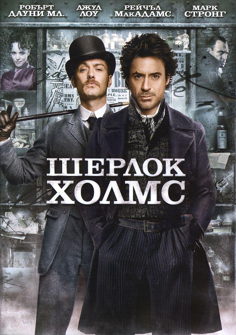 Шерлок Холмс (DVD) - 1