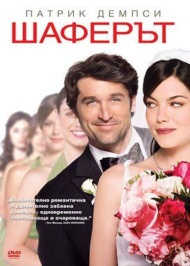 Шаферът (DVD) - 1
