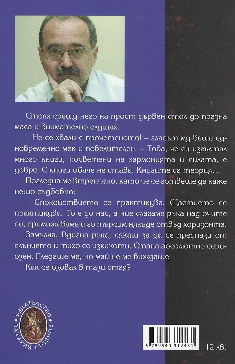 shkolata-na-sferata-i-drugi-noveli - 2