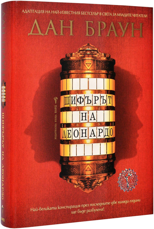 shifarat-na-leonardo-adaptatsiya-za-novo-pokolenie-chitateli-tvardi-koritsi - 1