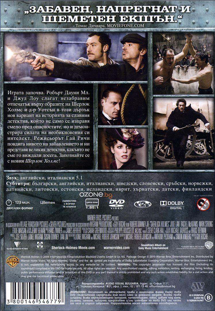Шерлок Холмс (DVD) - 2