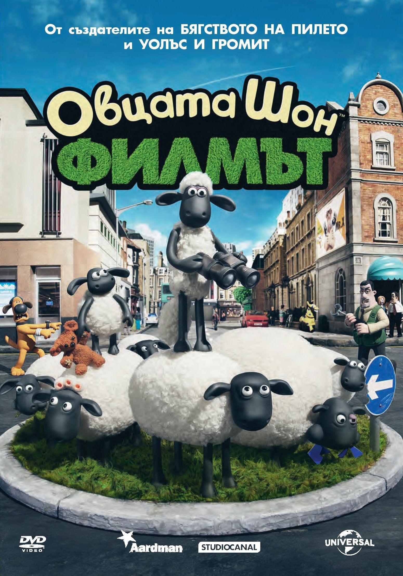 Овцата Шон: Филмът (DVD) - 1