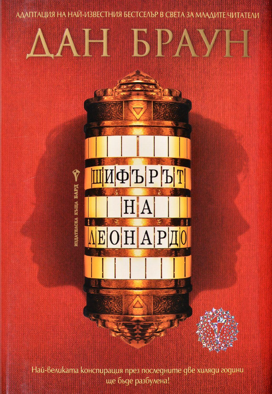 shifarat-na-leonardo-adaptatsiya-za-novo-pokolenie-chitateli-tvardi-koritsi-1 - 3