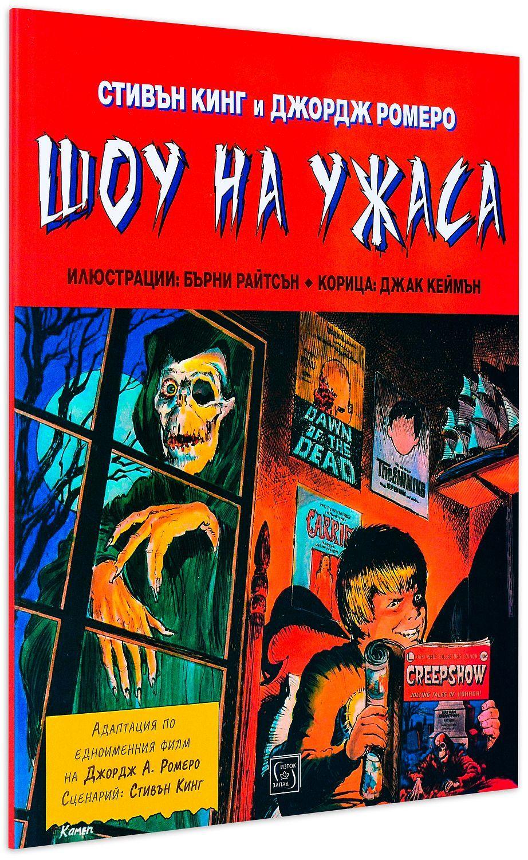 Шоу на ужаса - 2