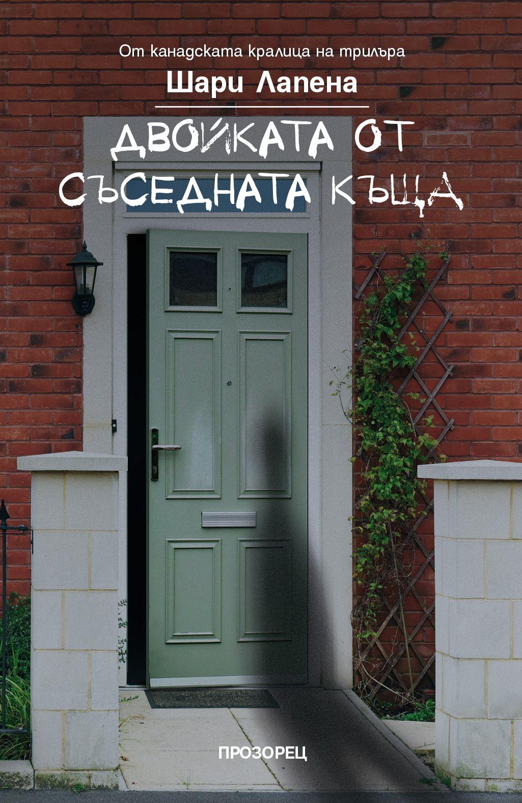 Двойката от съседната къща - 1