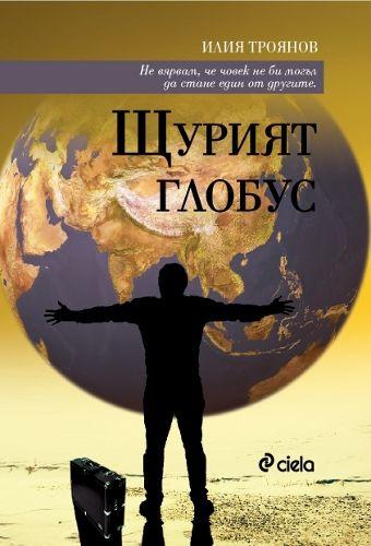 Щурият глобус - 1