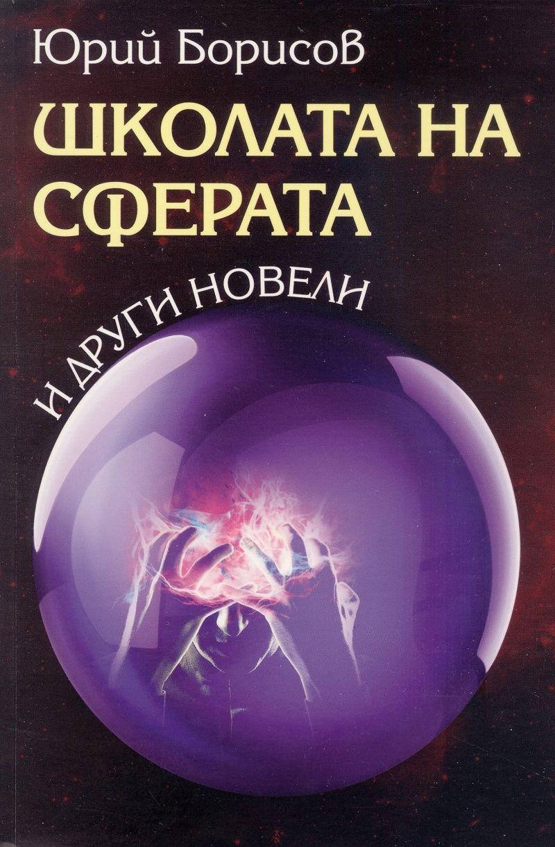 Школата на сферата и други новели - 1