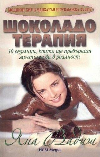 Шоколадова терапия - 1
