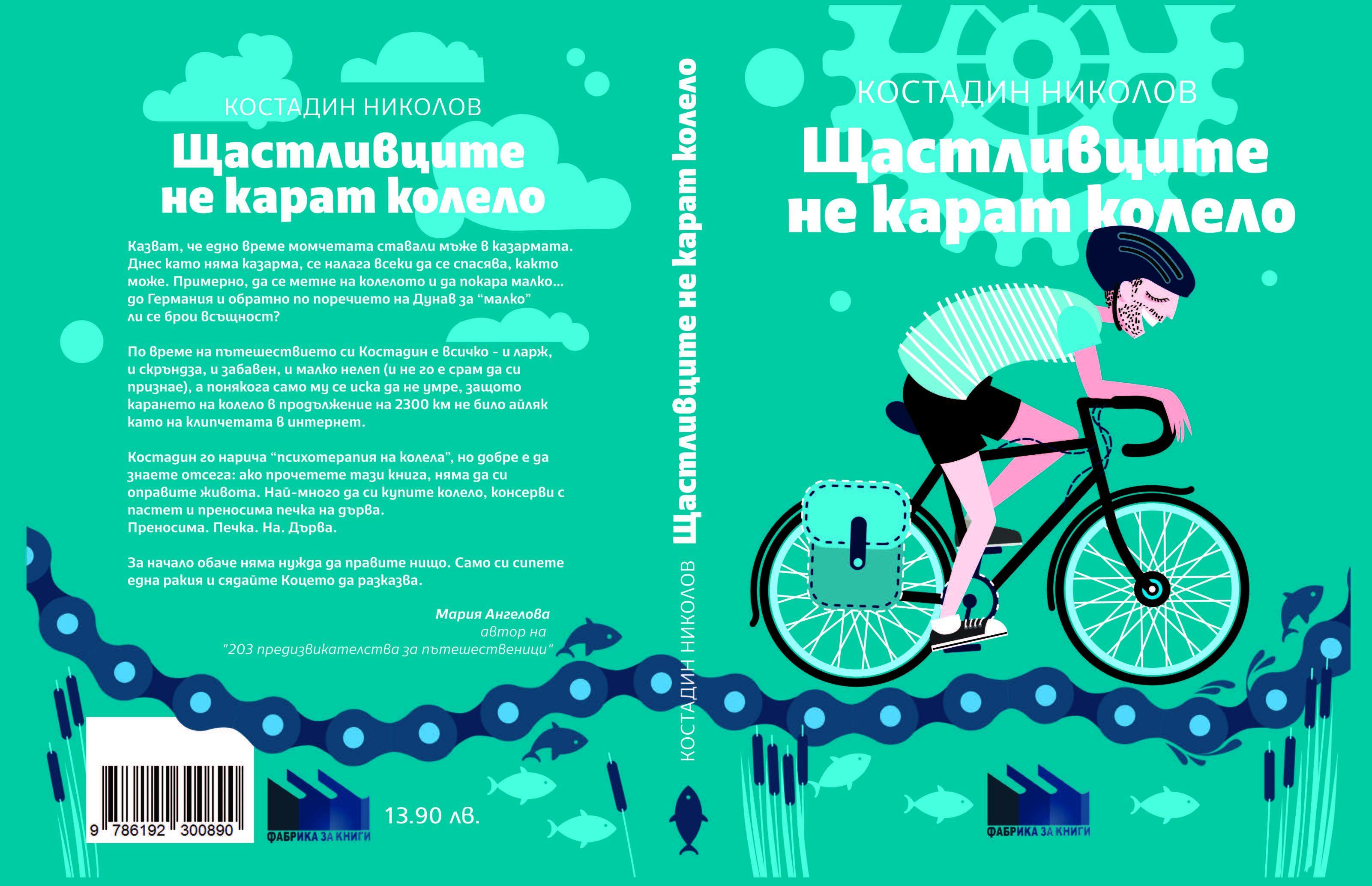 Щастливците не карат колело - 2