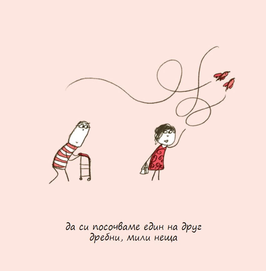 Щастието е ... (500 начина да ти покажа,че те обичам) - 2
