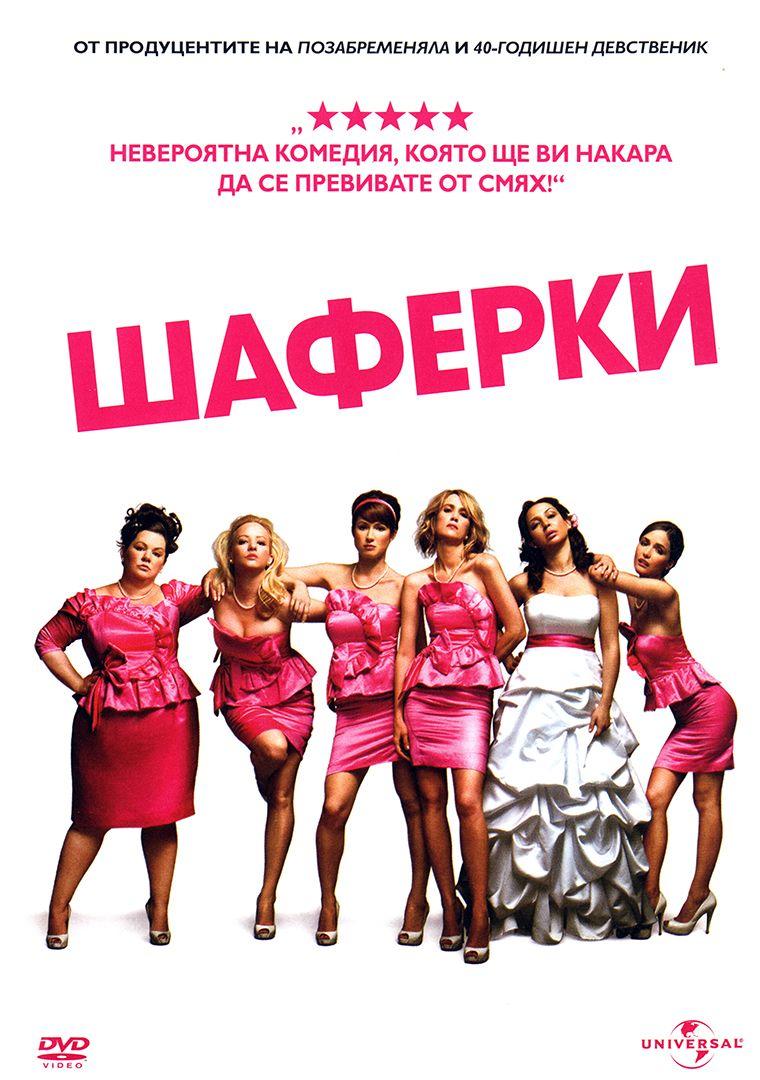 Шаферки (DVD) - 1