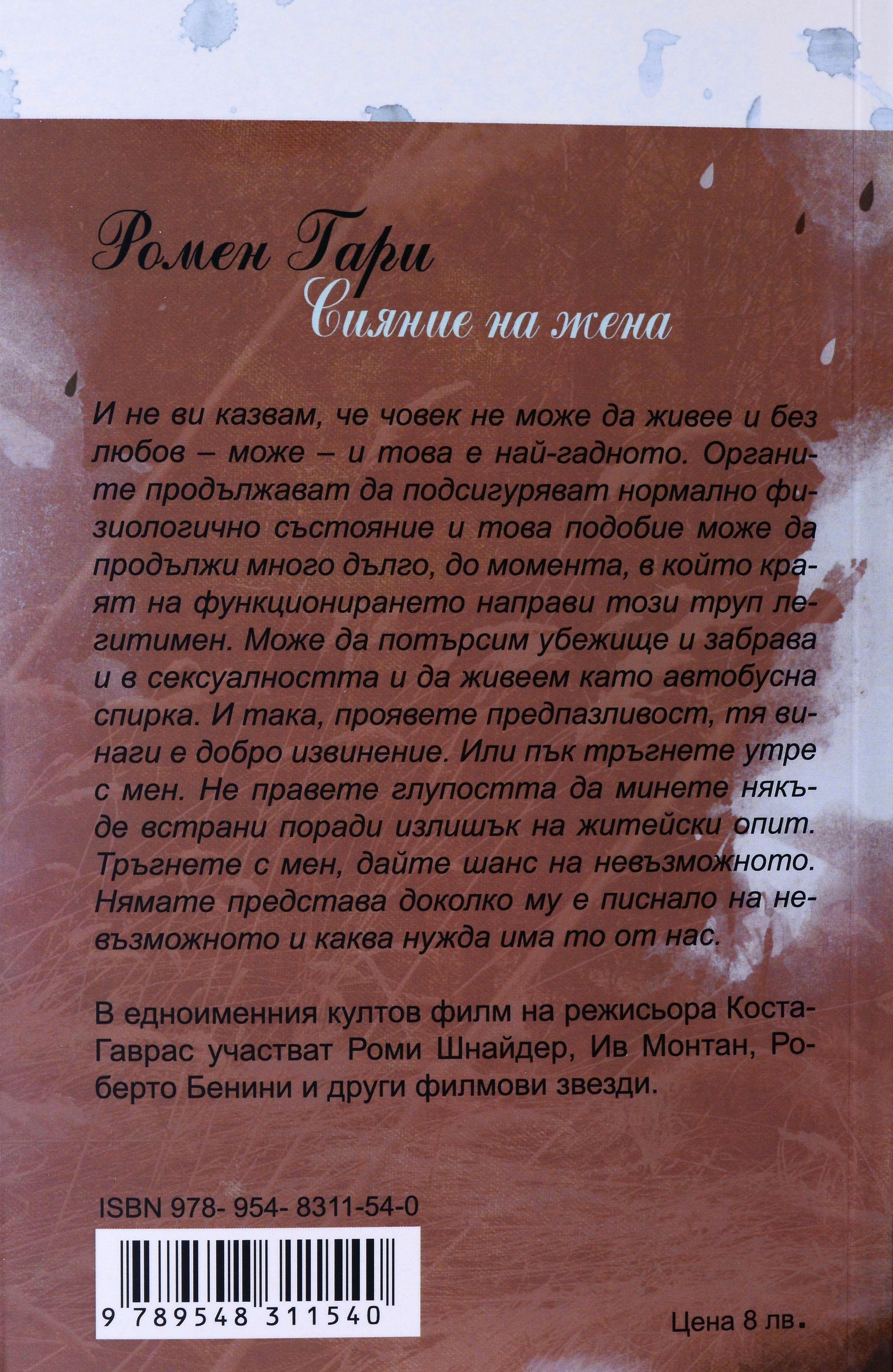 sijanie-na-zhena-1 - 2