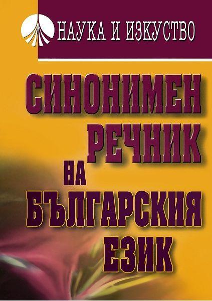 Синонимен речник на български език - 1