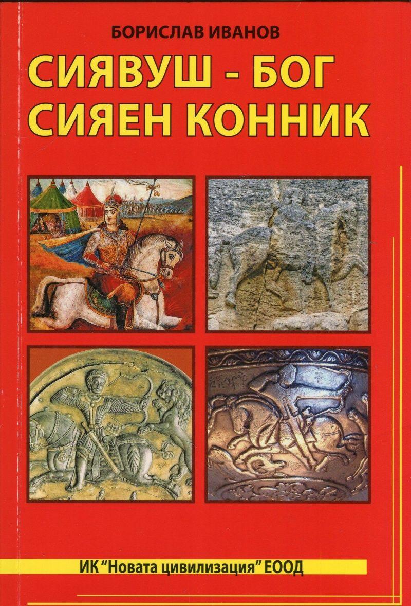 Сиявуш - Бог сияен конник - 1
