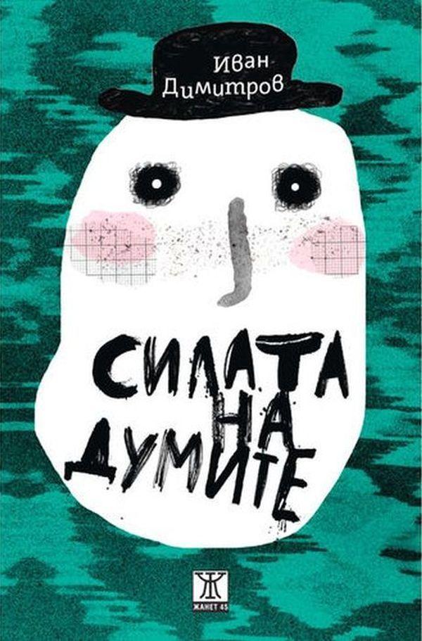 silata-na-dumite - 1