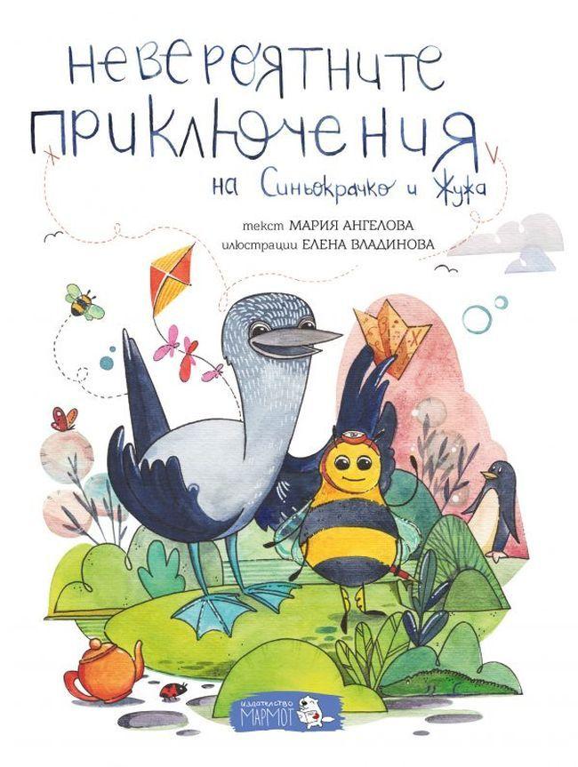 Невероятните приключения на Синьокрачко и Жужа - 1