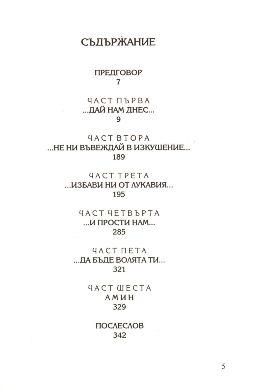 sjankata-na-og-nja-2 - 3