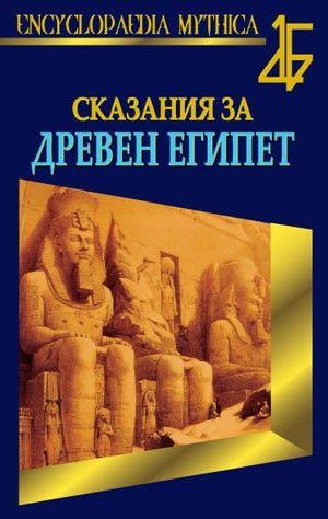 skazanija-za-dreven-egipet - 1