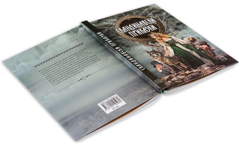 Скандинавски приказки - 4