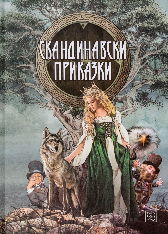Скандинавски приказки - 1