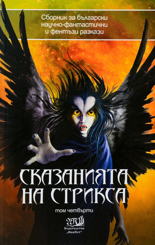 Сказанията на Стрикса – том 4. Сборник за български научно-фантастични и фентъзи разкази - 1