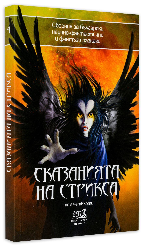 Сказанията на Стрикса – том 4. Сборник за български научно-фантастични и фентъзи разкази - 3
