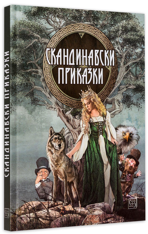 Скандинавски приказки - 3