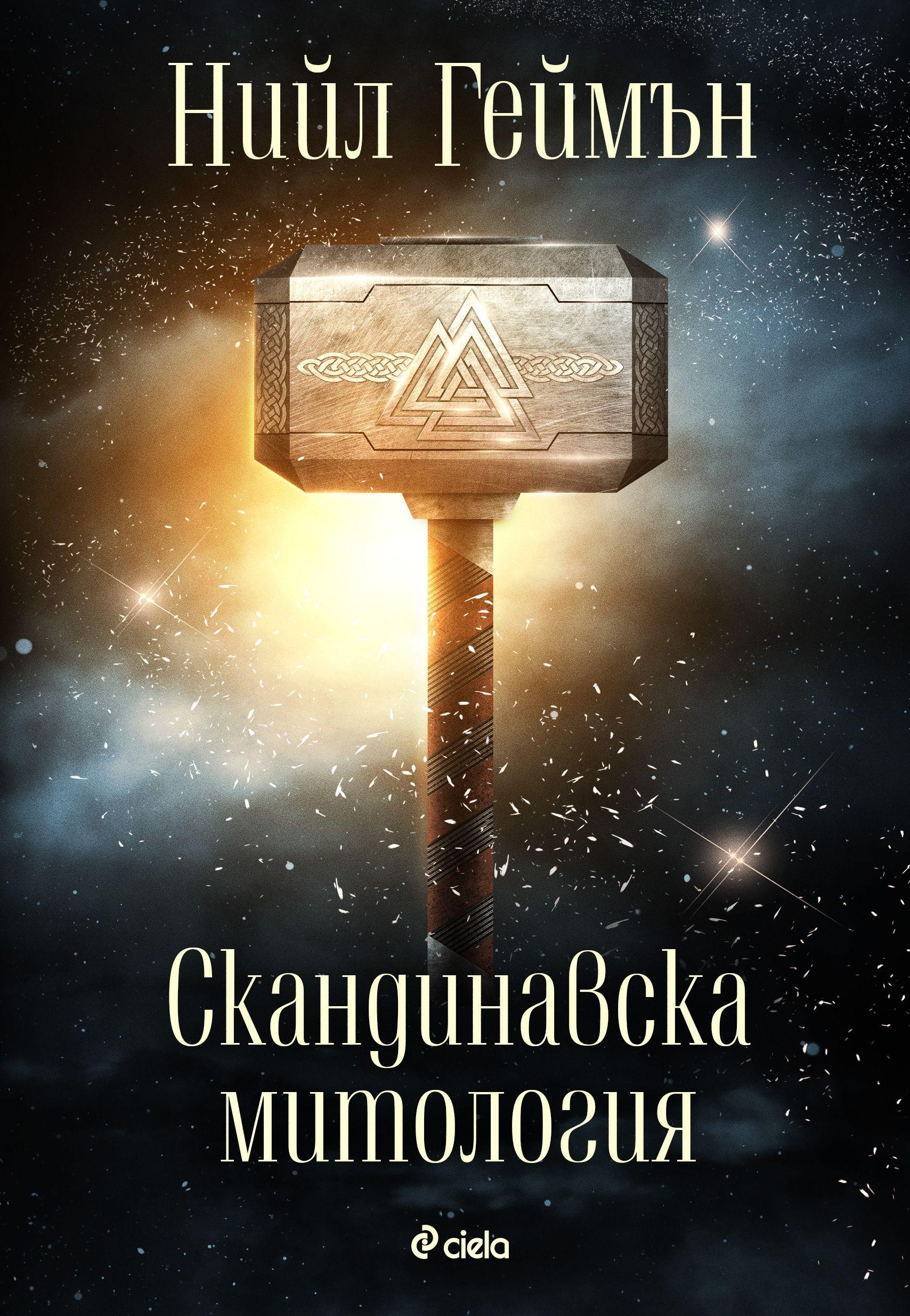 Скандинавска митология - 1