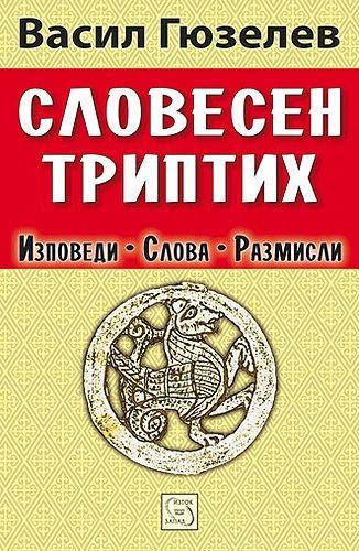 Словесен триптих - 1