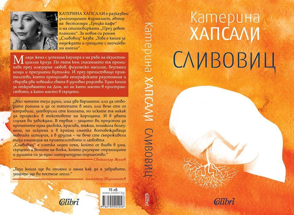 Сливовиц - 3