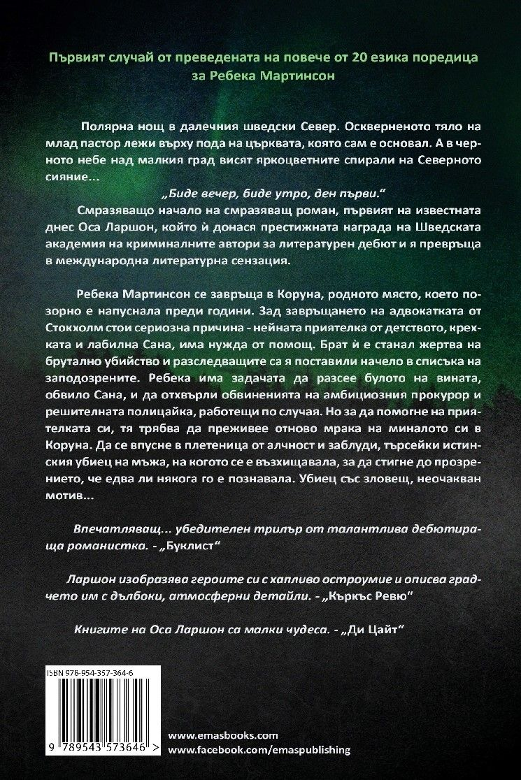 Слънчева буря (Оса Ларшон) - 2