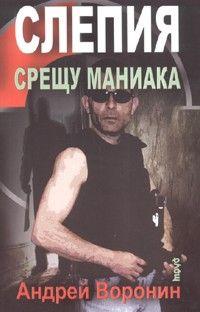 Слепия срещу маниака - 1
