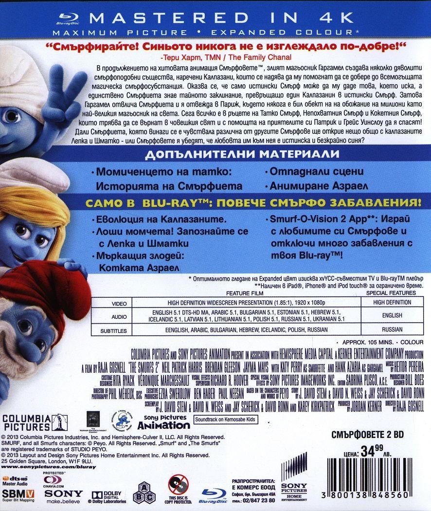 Смърфовете 2 (Blu-Ray) - 3