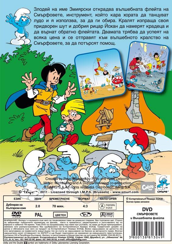 Смърфовете и Вълшебната флейта (DVD) - 2