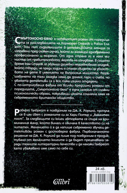 Смъртоносно бяло (Корморан Страйк 4) - 2