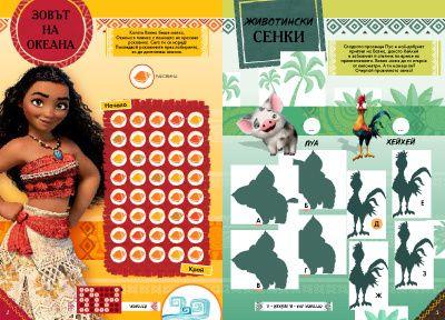 Смелата Ваяна: Занимателна книжка с лепенки - 2
