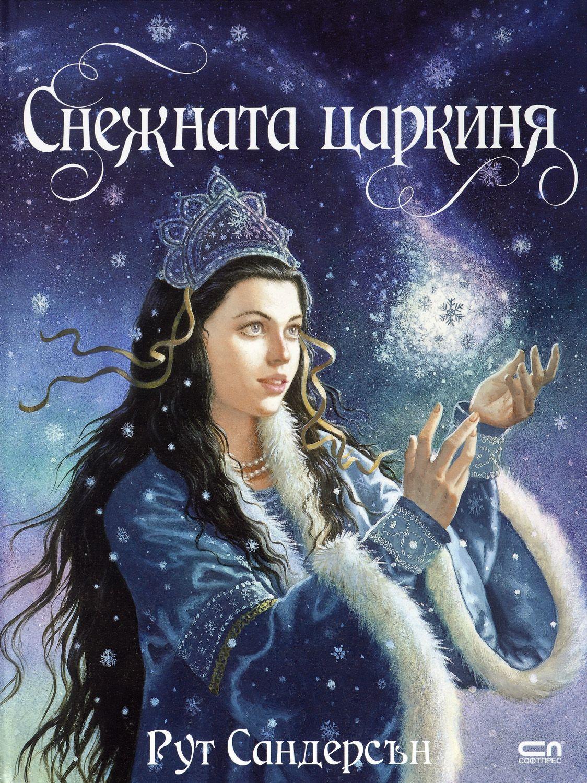 Снежната царкиня - 1
