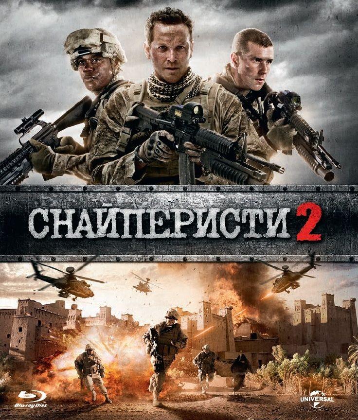 Снайперисти 2 (Blu-Ray) - 1