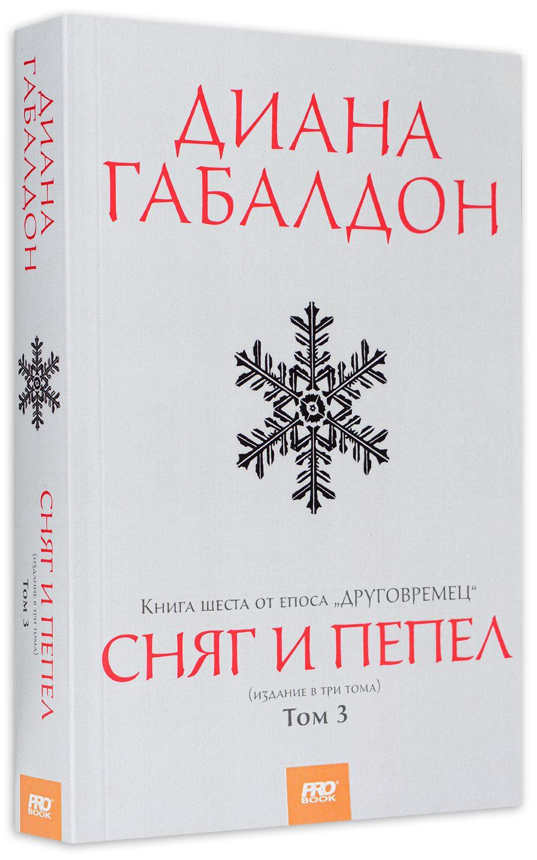 Сняг и пепел (Друговремец 6) – футляр – том 1, 2 и 3 - 14