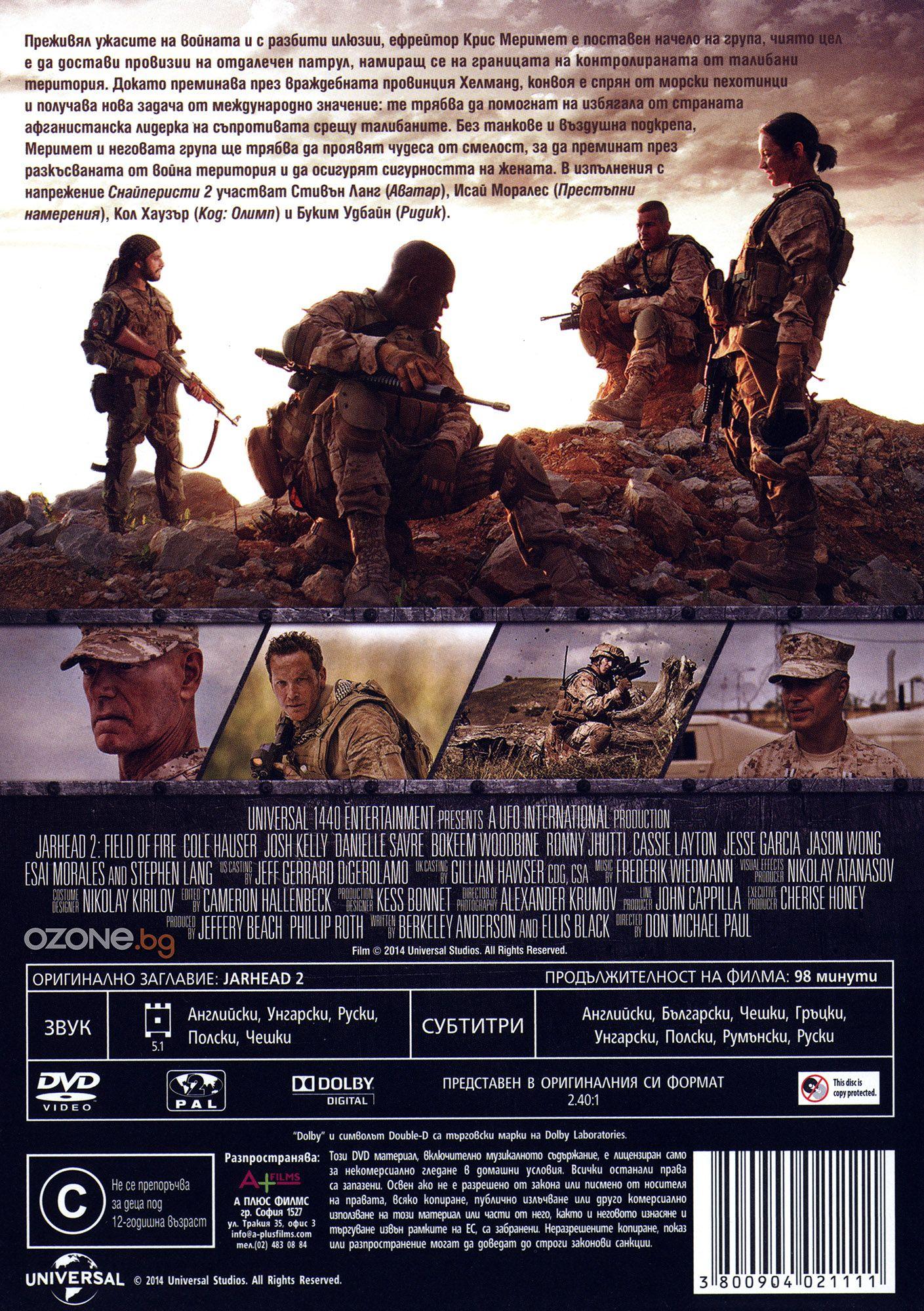 Снайперисти 2 (DVD) - 3