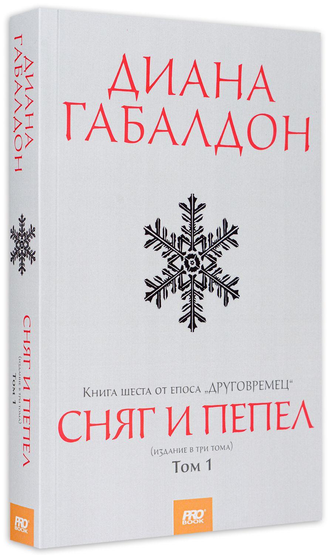 Сняг и пепел (Друговремец 6) – футляр – том 1, 2 и 3 - 8