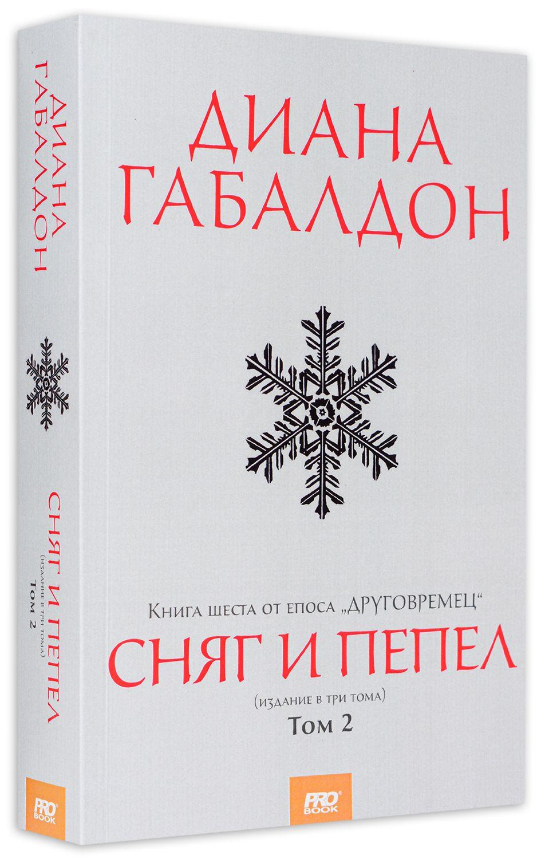 Сняг и пепел (Друговремец 6) – футляр – том 1, 2 и 3 - 11