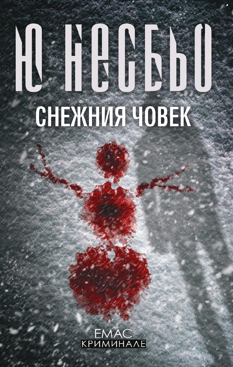 Снежния човек - 1