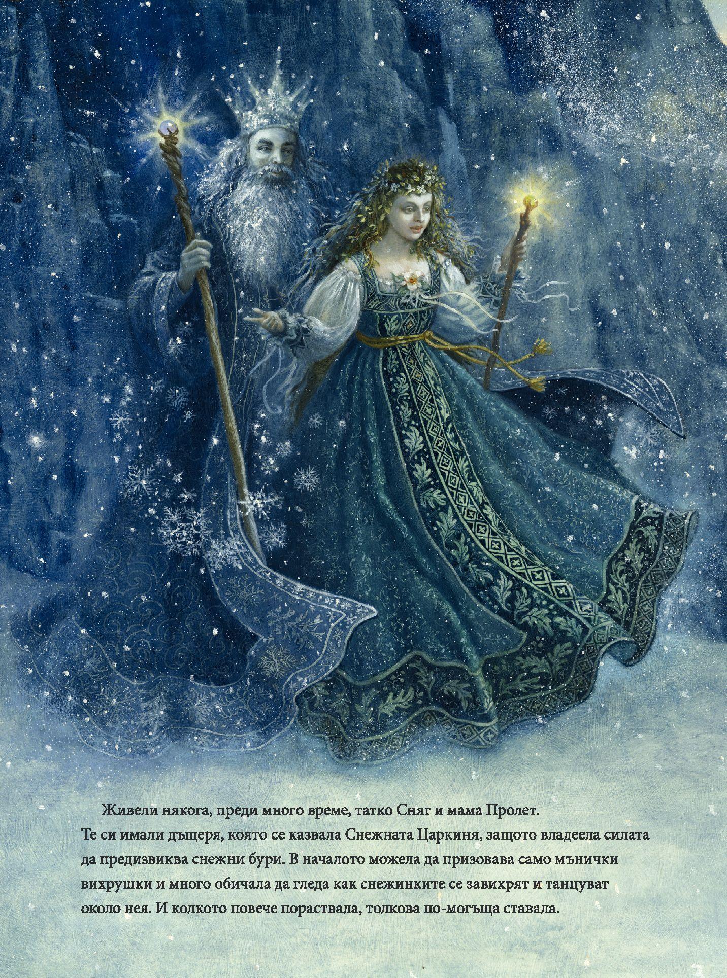 Снежната царкиня - 5