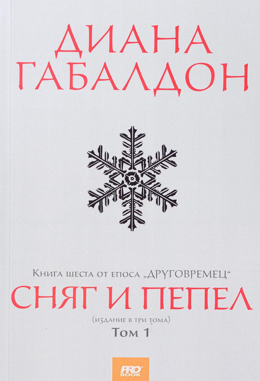 Сняг и пепел (Друговремец 6) – футляр – том 1, 2 и 3 - 6