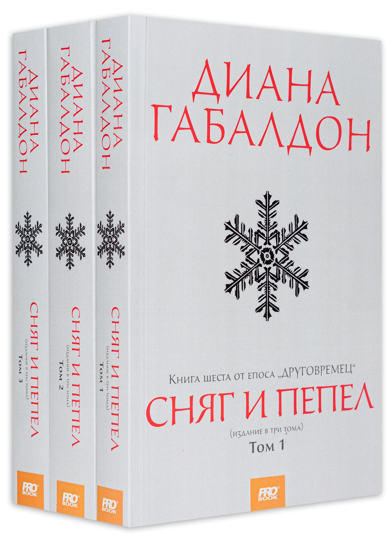 Сняг и пепел (Друговремец 6) – футляр – том 1, 2 и 3 - 4