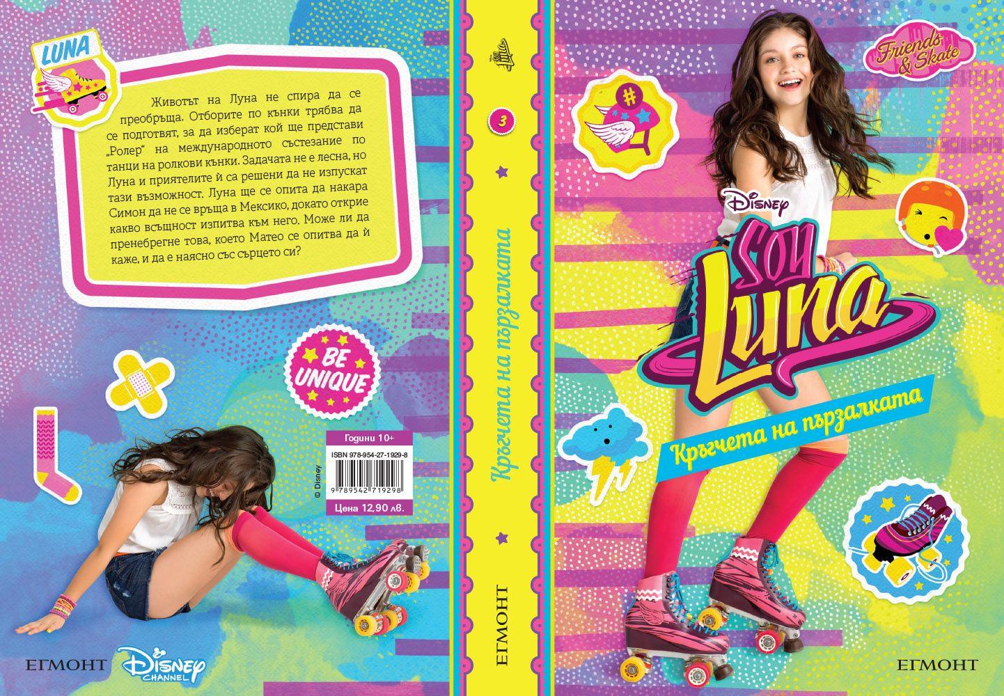 Soy Luna 3: Кръгчета на пързалката - 2